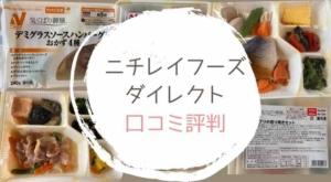 ニチレイフーズダイレクト 口コミ評判
